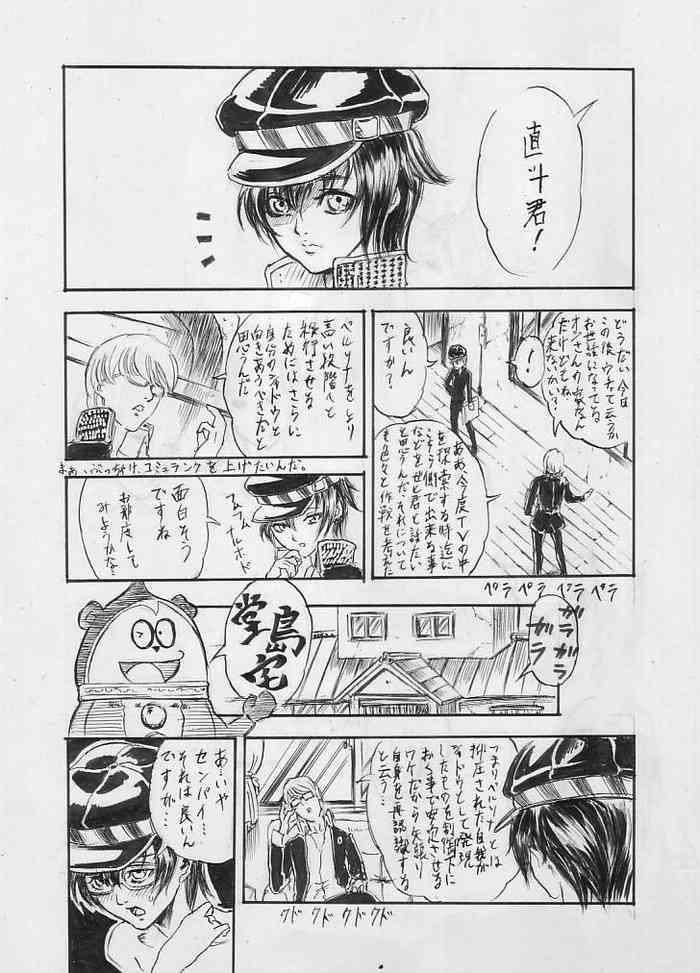 P4 No Choku To No Riku Manga