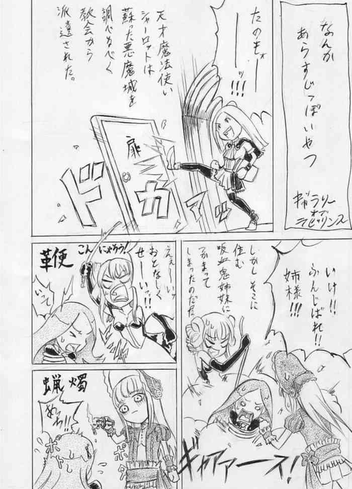 Gyarariioburabirinsu No Riku Manga