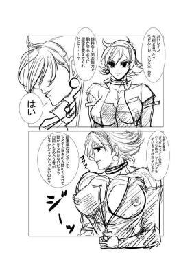 Massuru Rein Manga 1P ~ 2P