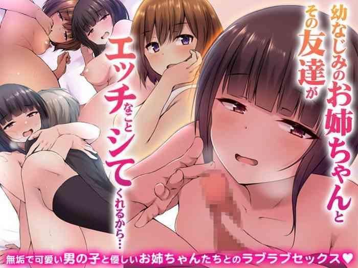 Osananajimi no Onee-chan to Sono Tomodachi ga Ecchi na Koto shite kureru kara...