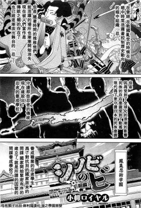 シノビのビ 第1話