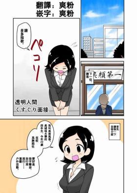 Toumei Ningen Kusuguri Mensetsu