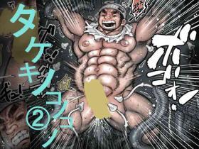 Takekinokonokono 2