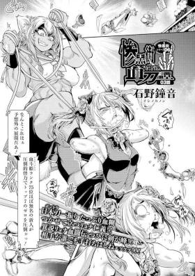 Zangokugai Kettoutan 03-wa