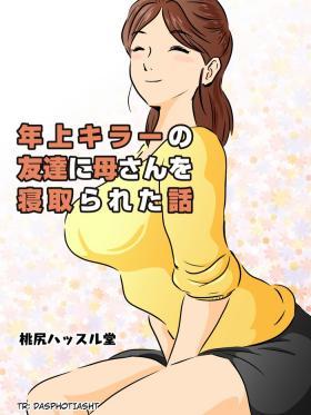 Toshiue Killer no Tomodachi ni KaaKiller Friend Who Cucked My Mom