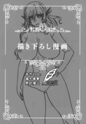 Youkoso! Sukebe Elf no Mori e Visual Fanbook -Kakioroshi Manga
