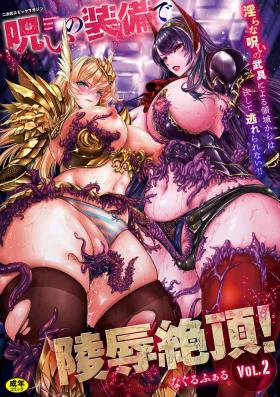 2D Comic Magazine Noroi no Soubi de Ryoujoku Zecchou! Vol.2