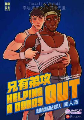 Helping a Buddy Out | 兄有弟攻 - 超能陆战队同人志