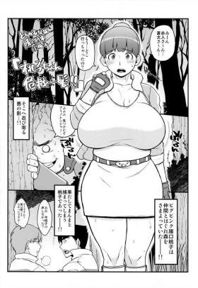 Momoko-chan Kiki Ippatsu!!