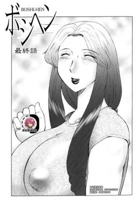 Haha Mamire Ch. 10【不可视汉化】