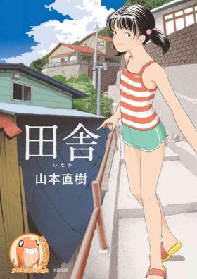 Inaka vol.1-6  | 鄉下