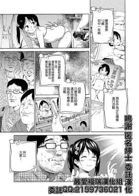 Tenshi ni Fureta yo!