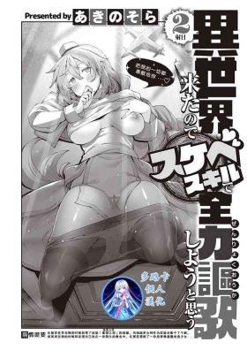 Isekai Kita node Sukebe Skill de Zenryoku Ouka Shiyou to Omou 2 Shame