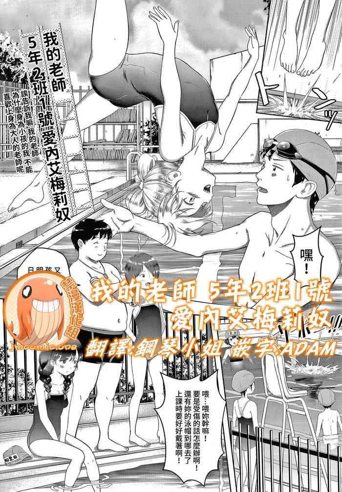 Watashi no Sensei 5 no 2 no 1 Aiuchi Emeline   我的老師 5年2班1號 愛內艾梅莉奴
