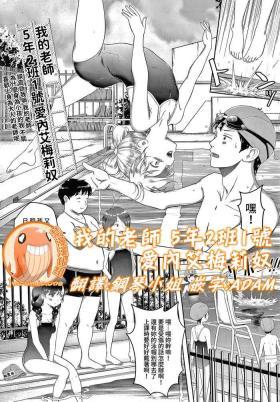 Watashi no Sensei 5 no 2 no 1 Aiuchi Emeline | 我的老師 5年2班1號 愛內艾梅莉奴