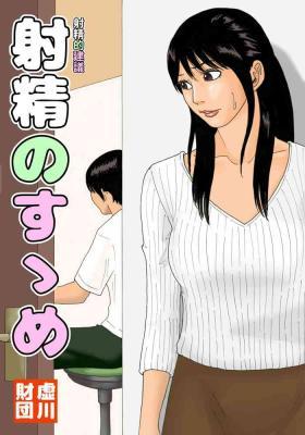 Shasei no Susume