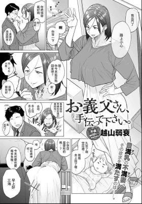 Otou-san, Tetsudatte kudasai.