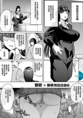 Hitozuma Iemoto no Semen Paradise!