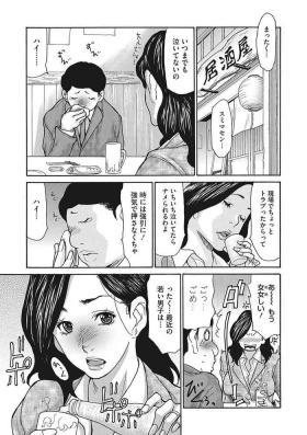 Kijaku Na Buka No Sodatekata 1-3