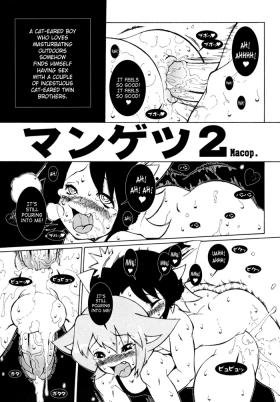 Mangetsu 2 | Full Moon 2