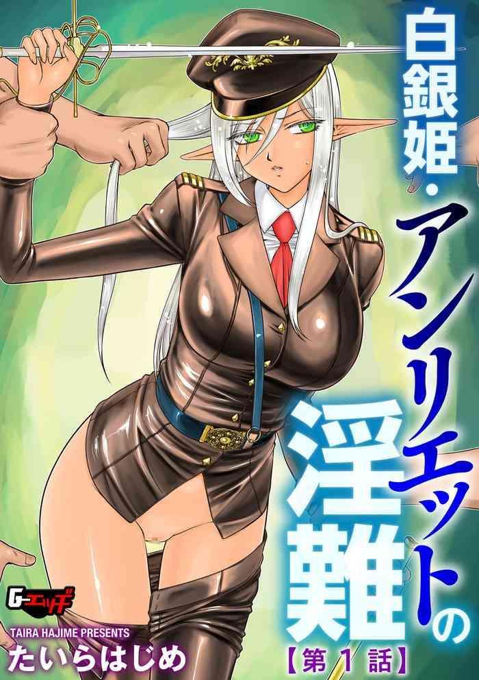 白銀姫・アンリエットの淫難 1-4