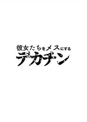 Kanojo-tachi o Mesu ni Suru Dekachin