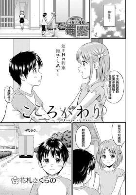 Kokorogawari - Change of Heart