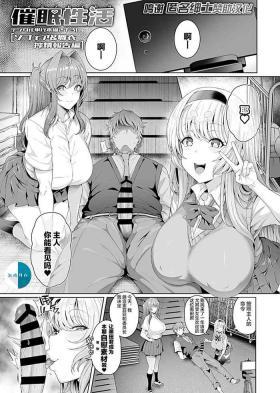 ソフィア&舞衣 搾精報告編