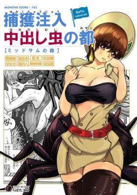 """Go To Larvataurs #02 """"Hokaku Chuunyuu Nakadashi Mushi no Miyako"""""""