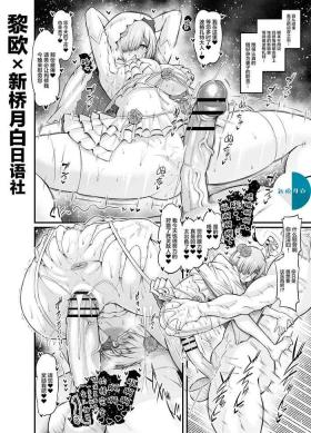 Mash, Sukebe Hanayome ni Naru