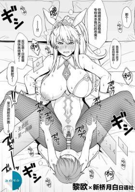 Olympus no Shoukan de Bunny Artoria ga Shota ni Kawareru Hanashi
