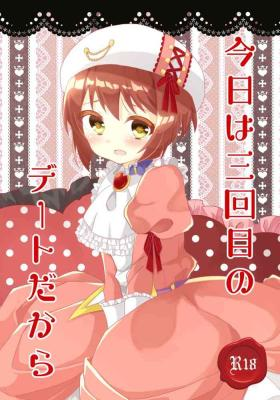 Kyou wa Sankaime no Date dakara