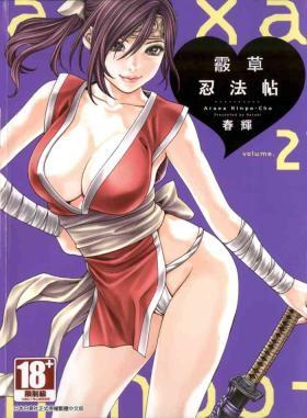 Araxa Ninpo-Cho 2 | 霰草忍法帖2