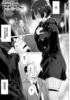 Yokubou o Kanaeru Matching Appli Ch. 3