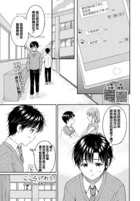Kokorogawari - Change of Heart Kouhen