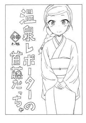 Onsen Reporter no Shudou daccha