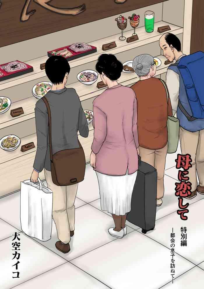Haha ni Koishite Tokubetsu Hen 2