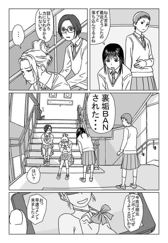 Nanjikan demo Hanashite itai