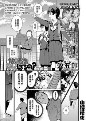 Houkago Nani shiteru no? Ch. 1