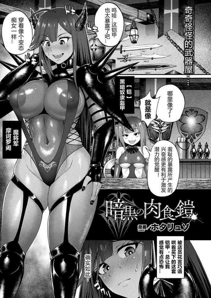 Ankoku no Nikushoku Yoroi