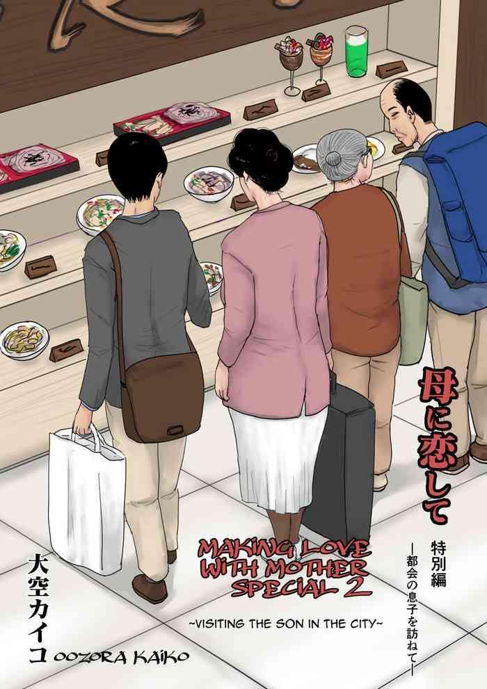 Haha ni Koishite Tokubetsu Hen 2| Making Love with Mother Special 2