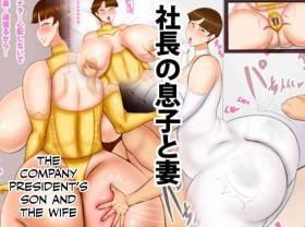 Shachou no Musuko to Tsuma | The Company President's Son And The Wife