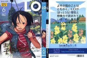 COMIC LO 2004-06 Vol. 06