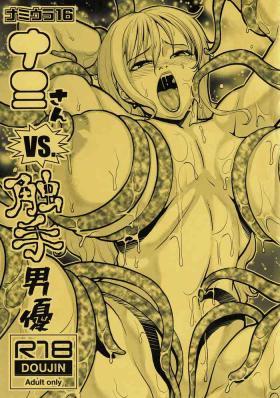 Nami Ura 16 NamiNami-san VS The Tentacle Man