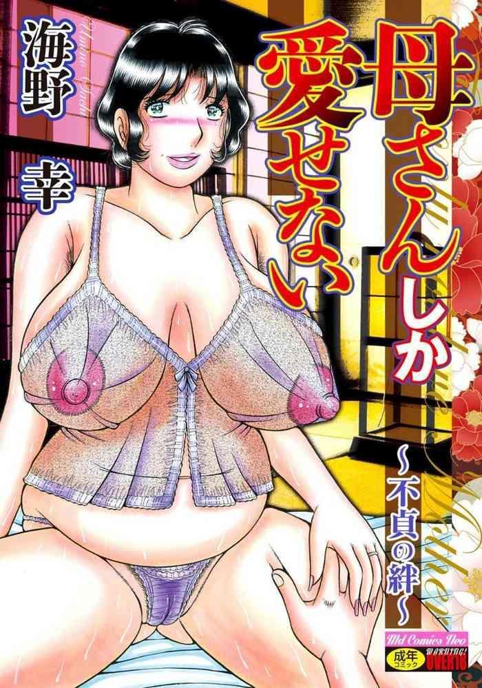 Kaa-san shika Aisenai