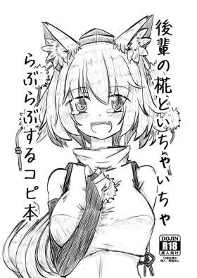 Kouhai no Momiji to Ichaicha Love Love suru Copy Bon