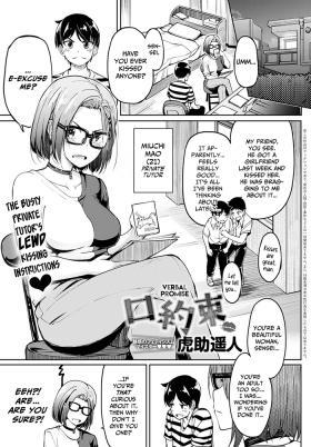Kuchi Yakusoku   Verbal Promise