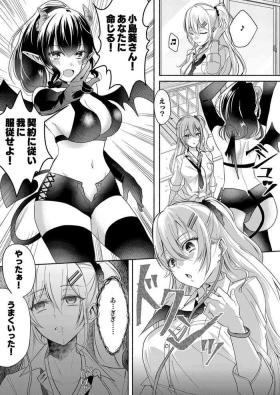 Otokogirai no Succubus-san 2