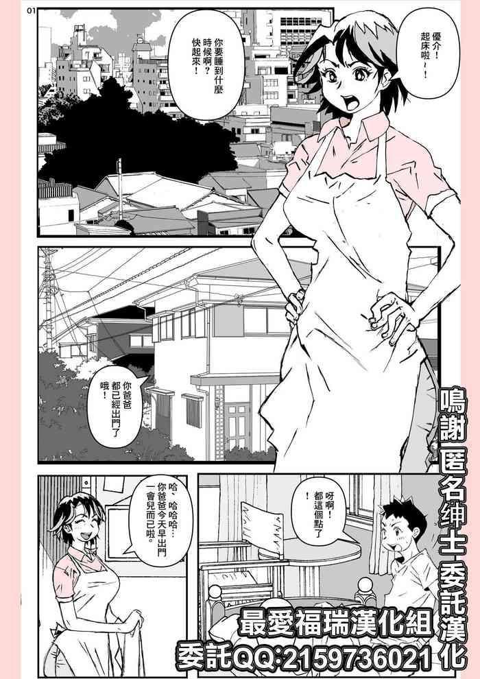 Yatsu ga Kaa-san ni Shita Koto...