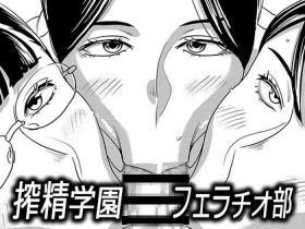 Shibo Sei Gakuen Fellatio-Bu